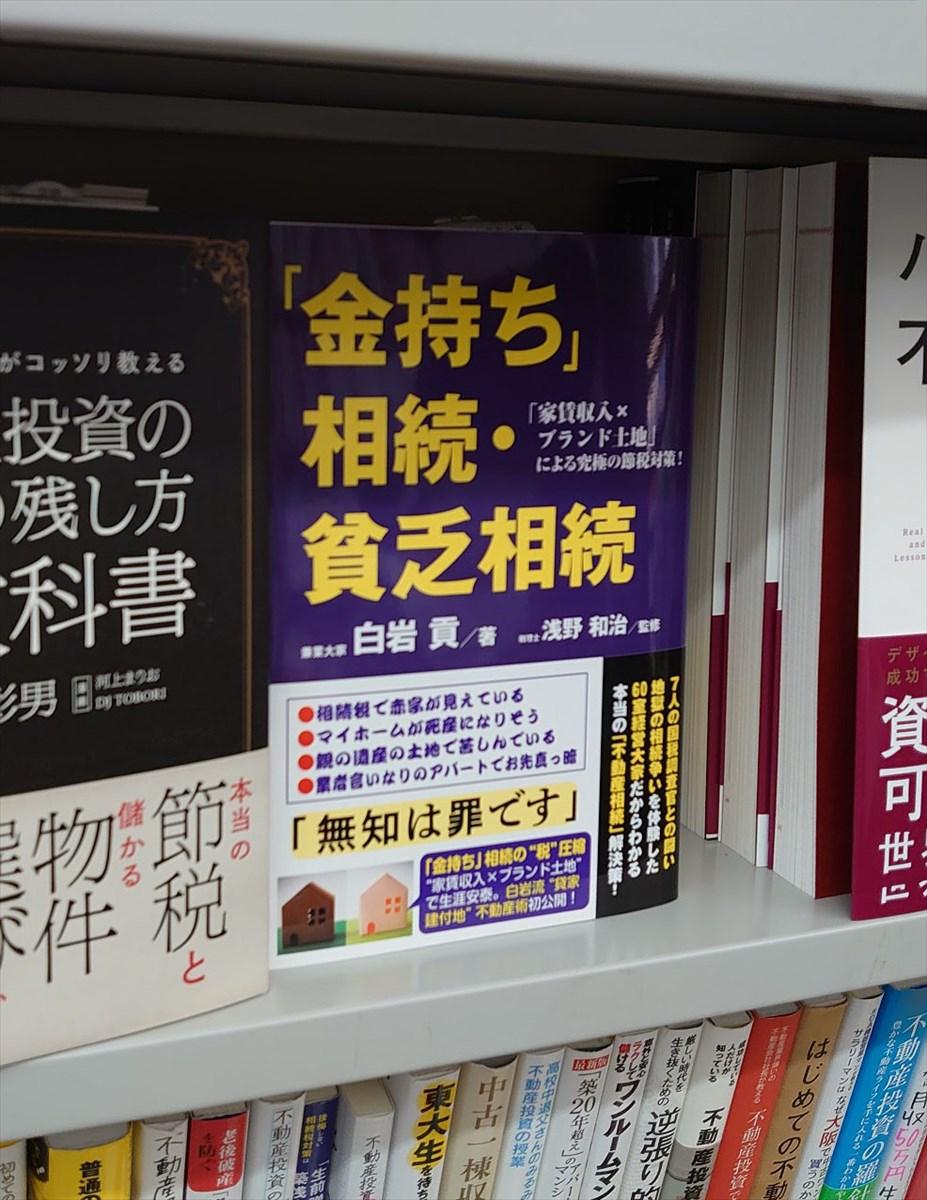 金持ち相続貧乏相続は書店にて発売中