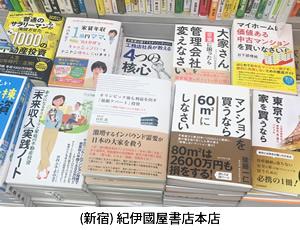 新宿・紀伊國屋書店本店