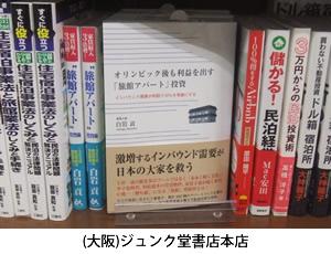 大阪・ジュンク堂書店本店